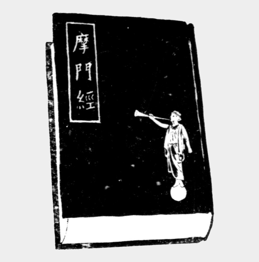 book clipart, Cartoons - Clip Art Depicting The Chinese Book Of Mormon Circa - Japanese Book Clip Art