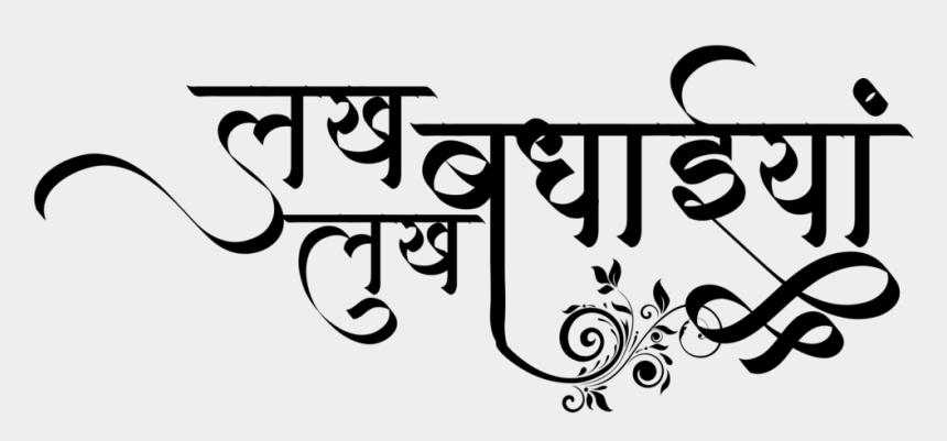 Wedding Clipart Free.Hindu Wedding Clipart Free Download Hindi Graphics Calligraphy