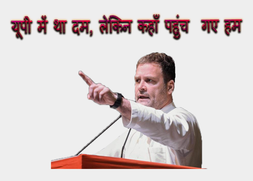 public speaking clipart, Cartoons - Rahul Gandhi Slogans Png Background - Public Speaking