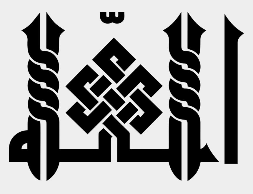 script clipart, Cartoons - Bismillah Vector Kufic Script - Allah Calligraphy Png
