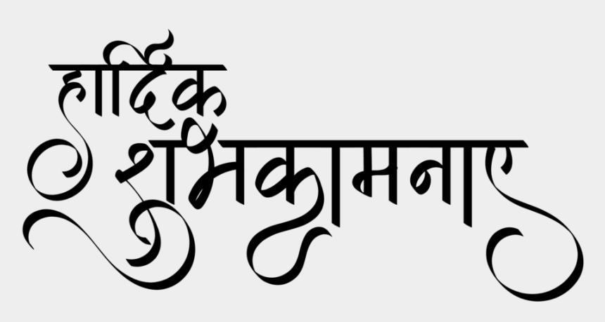 vivah clipart, Cartoons - Hardik Shubhkamnaye - Calligraphy Hardik Shubhkamnaye Png