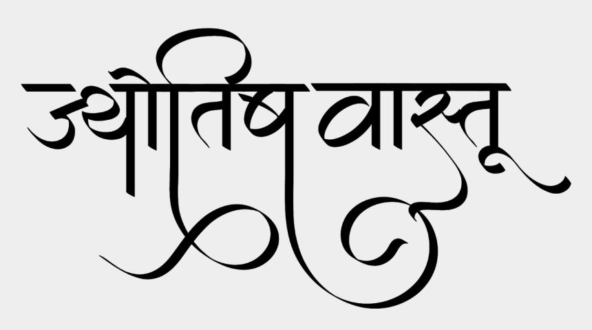 vivah clipart, Cartoons - ज्योतिष वास्तु लोगो डिज़ाइन हिंदी में - Chinese Font Hindi