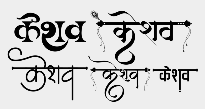 shubh vivah clipart, Cartoons - Hindi Calligraphy Fonts, Hindi Font, Name Logo, Png - Keshav Name Art