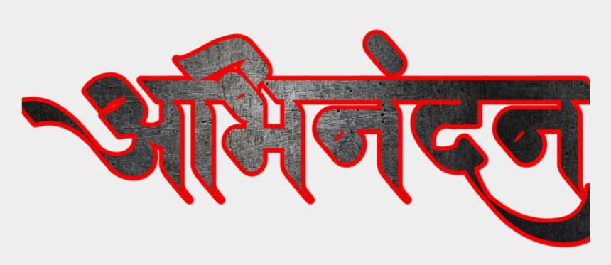 shubh vivah clipart, Cartoons - Hardik Abhinandan In Marathi Font - Calligraphy