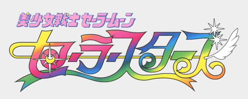 moon and stars clipart, Cartoons - Sailor Moon Sailor Stars - Sailor Moon Stars Logo