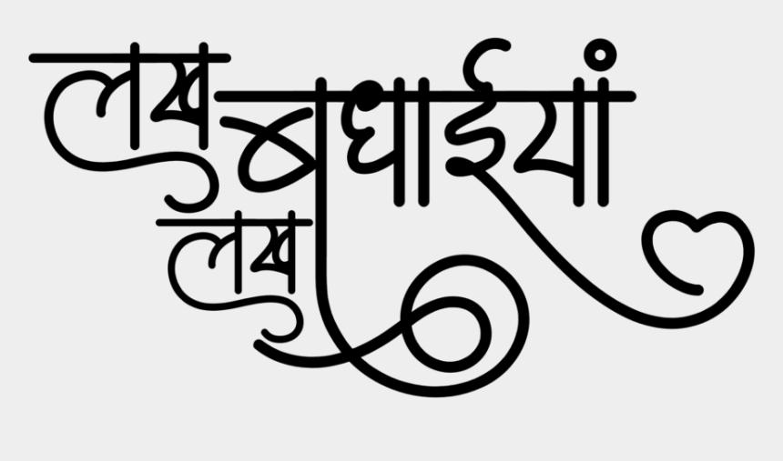 indian wedding clipart free download, Cartoons - Indian Wedding Clipart Free Download Hindu Wedding - Jai Mata Di Png
