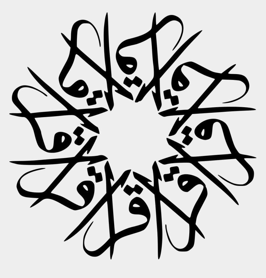 arabic clipart, Cartoons - File - Arabic Script-03 - Svg - Wikipedia - Arabic Calligraphy With No Background