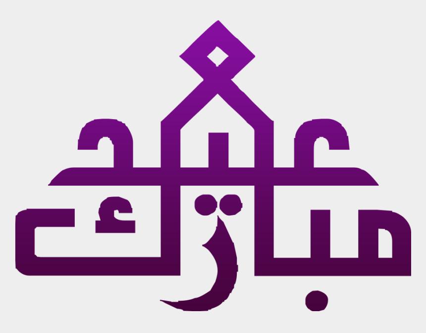 Eid Mubarak Png Images Trsansparent Eid Mubarak In Arabic Png Cliparts Cartoons Jing Fm