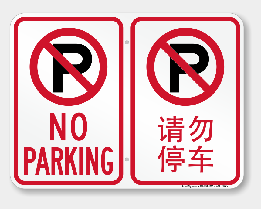 no parking signs clipart, Cartoons - No Parking Png - No Parking Sign In Chinese