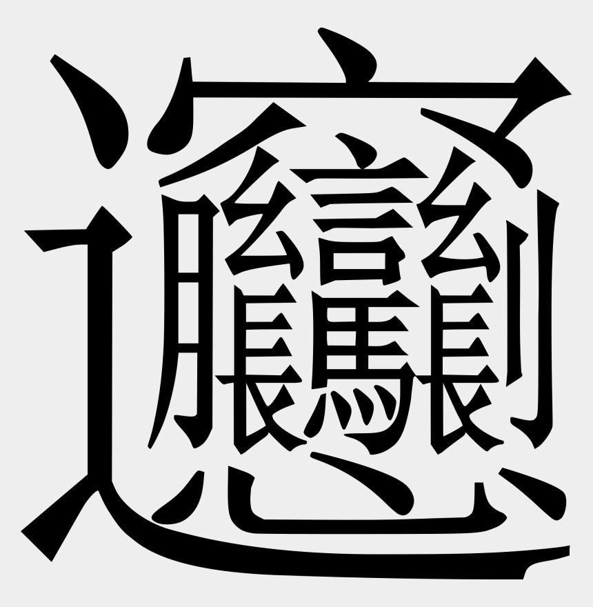flashlight clip art, Cartoons - Flashlight Clipart Police Flashlight - Most Complex Chinese Character