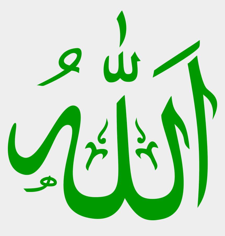 workman clipart, Cartoons - Allah Clip Art - Allah Transparent Png