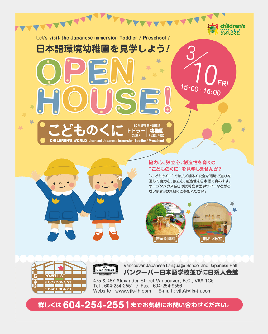 childrens christmas party clipart, Cartoons - Cw Japanese Immersion Preschool Open House [こどものくに日本語幼稚園見学・説明会] - 幼稚園 イラスト