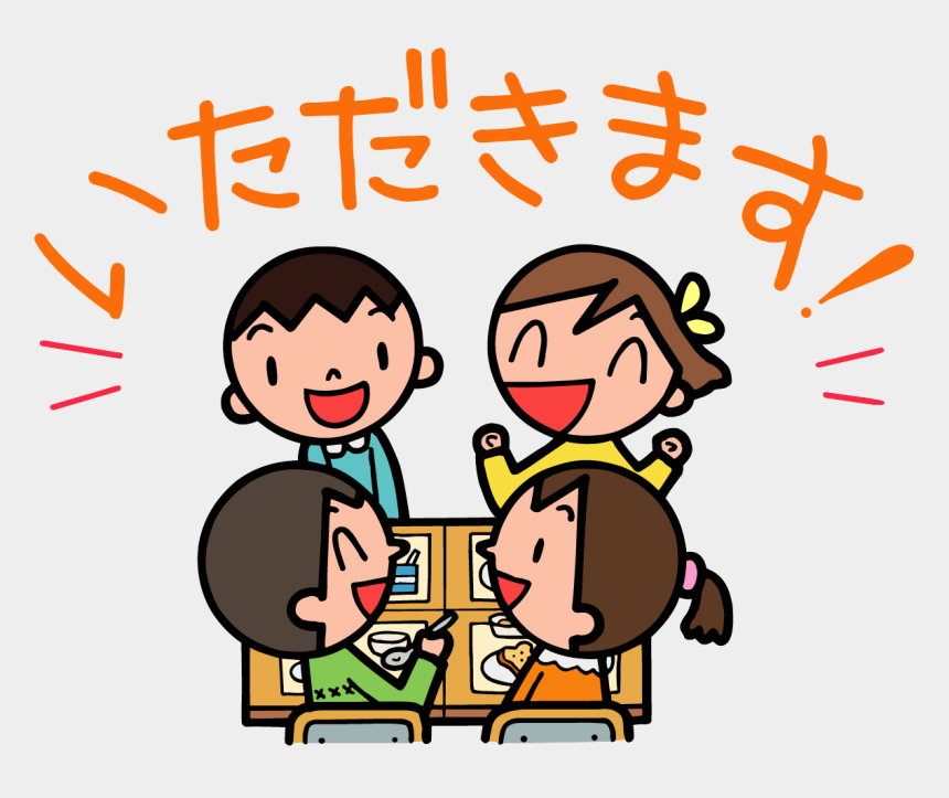 eat clipart, Cartoons - Eat Clipart Lunch - 給食 いただき ます イラスト
