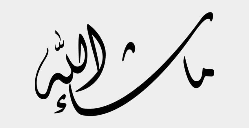 allah clipart, Cartoons - Ma Shaa Allah Islamic - ما شاء الله بالخط العربي