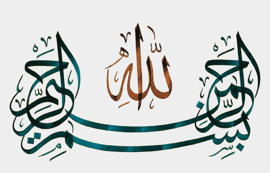bismillah clipart, Cartoons - Allah - Name Of Allah Png