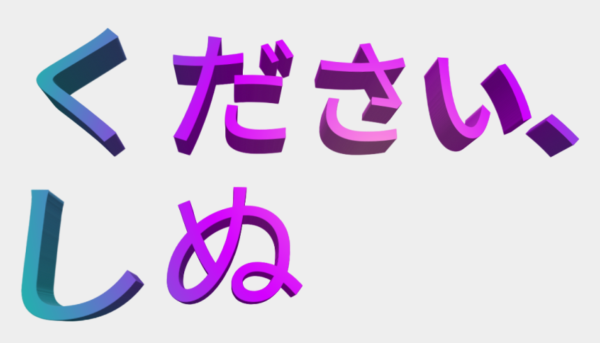 clipart japanese images, Cartoons - Aesthetic Clipart Japanese - Japanese Vaporwave Text Png