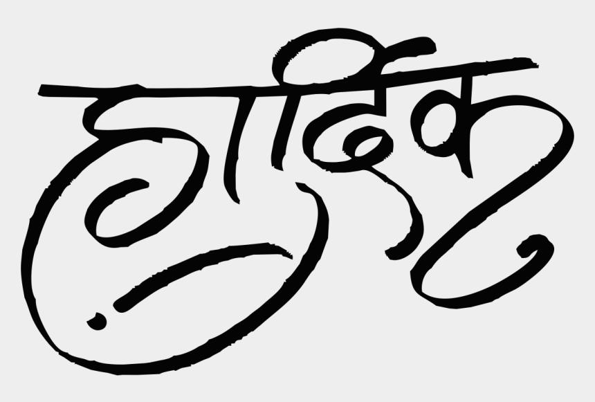 mangal parinay clipart, Cartoons - Hardik - Hardik Shubhechha Clipart Png