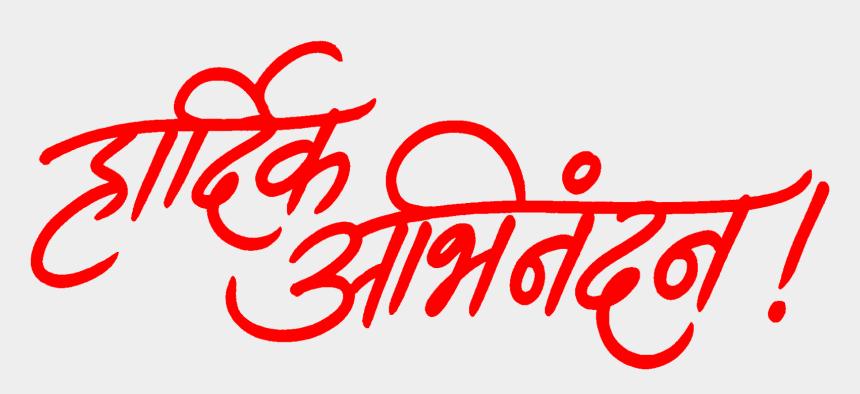 mangal parinay clipart, Cartoons - Hardik Abhinandan - Hardik Abhinandan Png