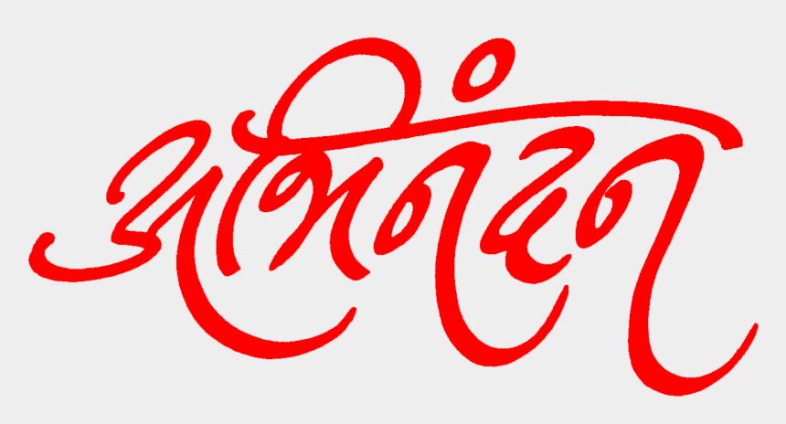 mangal parinay clipart, Cartoons - Abhinandan - Hardik Abhinandan Png