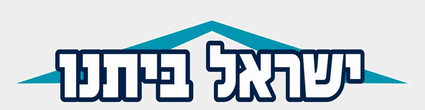 israel emblem clip art, Cartoons - Yisrael Beiteinu Party Logo