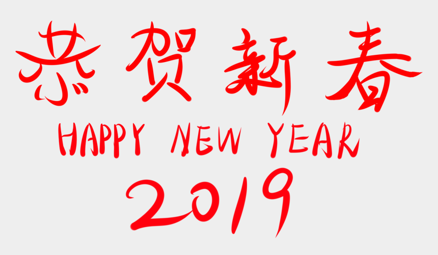 free happy new year clipart, Cartoons - Congratulations New Year 2019 Wordart Font Png And - Calligraphy