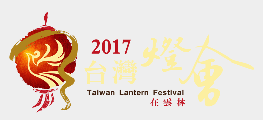 crowing rooster clip art, Cartoons - 2017 Taiwan Lantern Festival - Taiwan Lantern Festival Logo