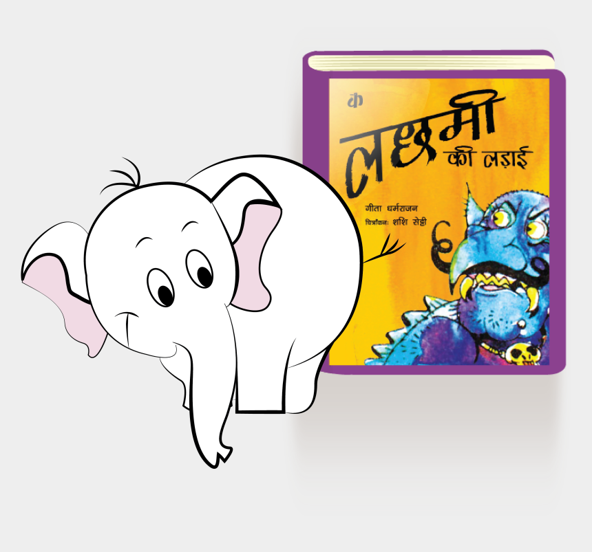 elephant ear clip art, Cartoons - Cartoon