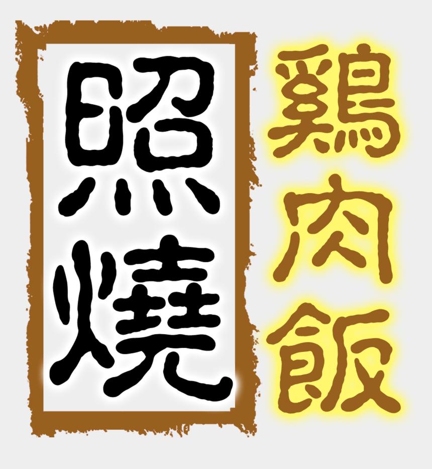 chicken and rice clip art, Cartoons - Teriyaki Chicken Rice Delicious Gourmet Art Design