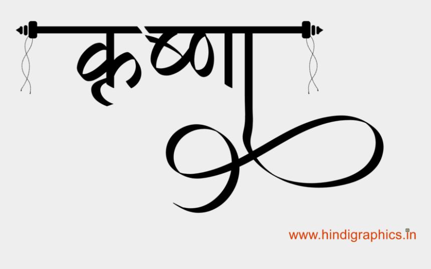 krishna drawing clip art, Cartoons - Krishna Name Tattoo - Krishna Name Logo Png
