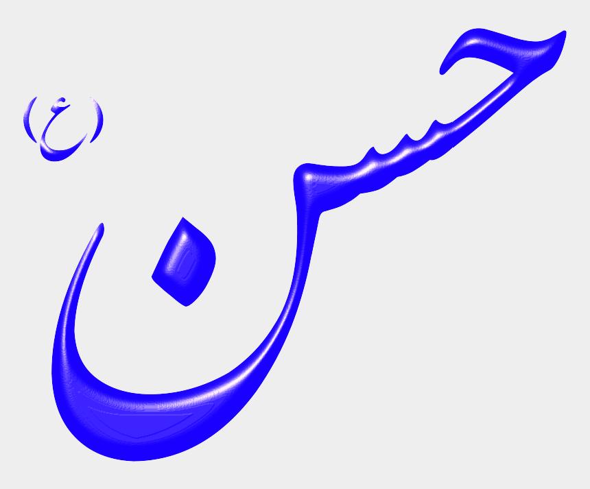 astronomer clipart, Cartoons - Imam Hasan As - Hasan In Arabic Calligraphy