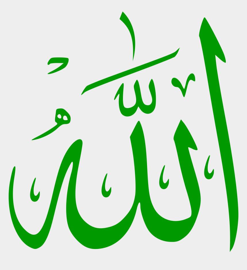 calligraphy clipart, Cartoons - Kaligrafi Allah Muhammad Png
