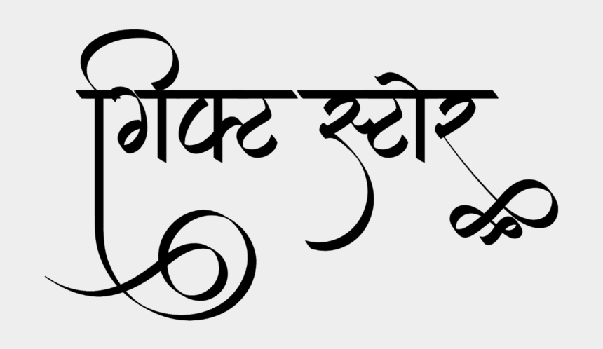 calligraphy clipart, Cartoons - Gift Store Logo In New Hindi Calligraphy Font - Calligraphy