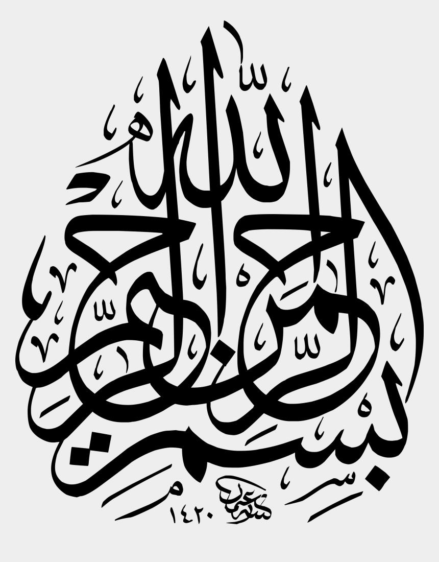 calligraphy clipart, Cartoons - Bismillah Calligraphy Clipart - Arabic Calligraphy Bismillahir Rahmanir Rahim