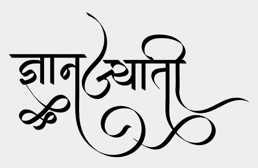 calligraphy clipart, Cartoons - Gyan Jyoti Logo In New Hindi Calligraphy Font - Hindi Calligraphy Fonts
