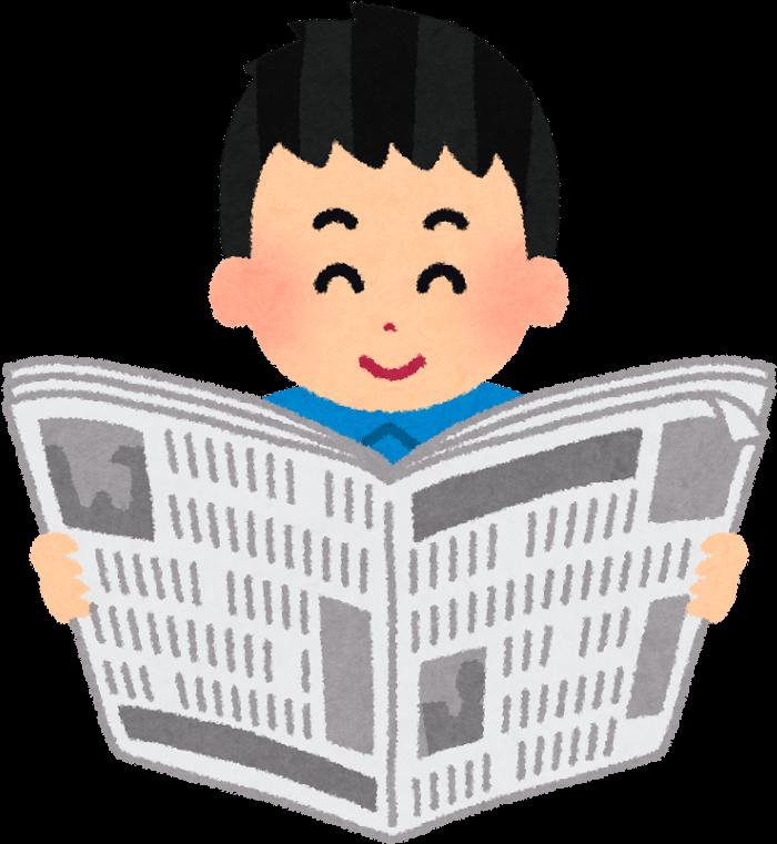 Read Newspaper Clipart Png , Transparent Cartoon - Jing.fm