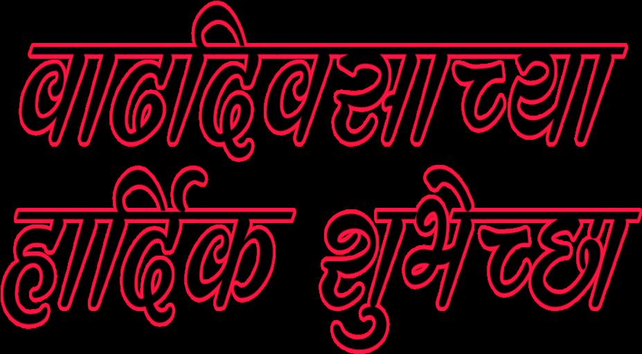Transparent marathi clipart - Vadhdivsachya Hardik Shubhechha Png