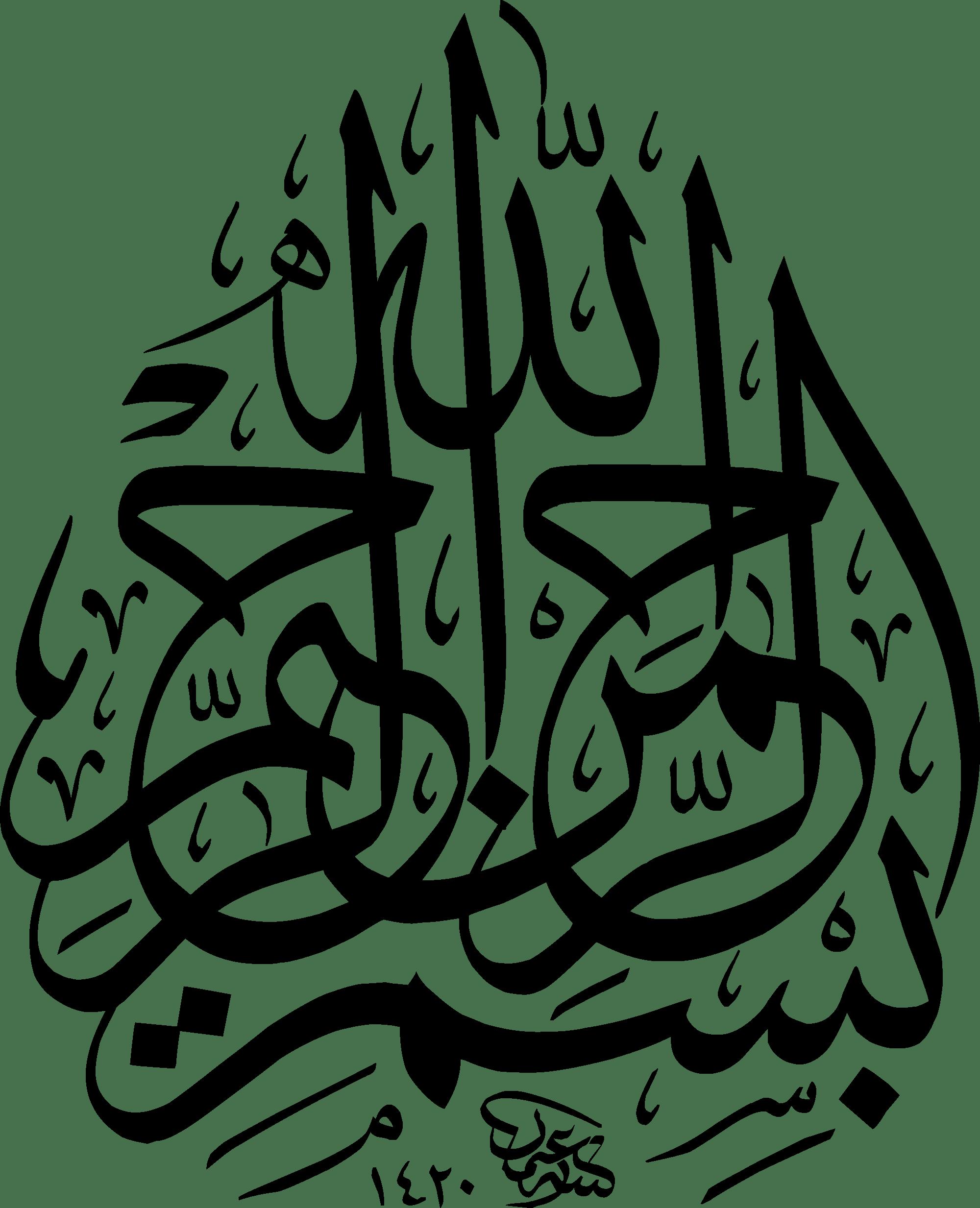 Transparent calligraphy clipart - Bismillah Calligraphy Clipart - Arabic Calligraphy Bismillahir Rahmanir Rahim